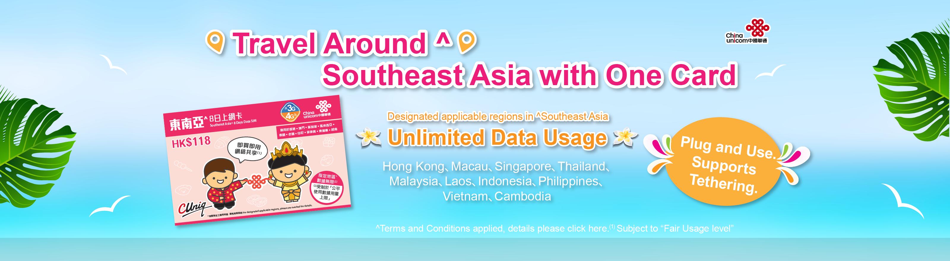 Welcome To China Unicom Hong Kong Online Shop Sim Card Hongkong 10 Days 4g Fup 5gb English