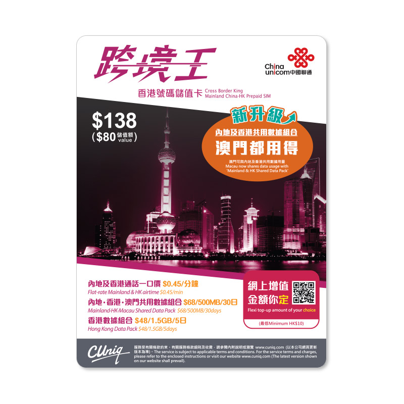Welcome to China Unicom (Hong Kong) Online Shop